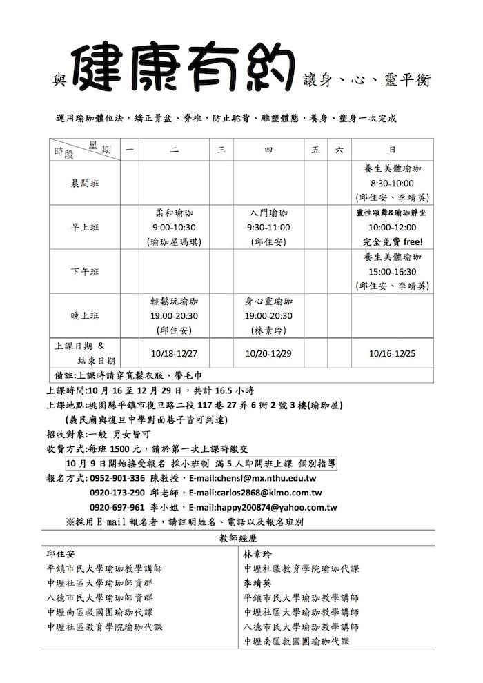 課表-8.jpg