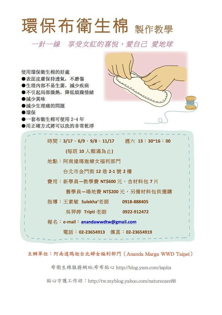 環保布衛生棉 製作教學-海報