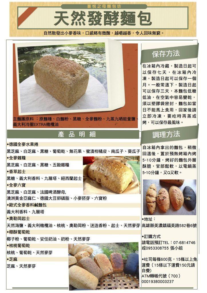 美濃麵包20120529