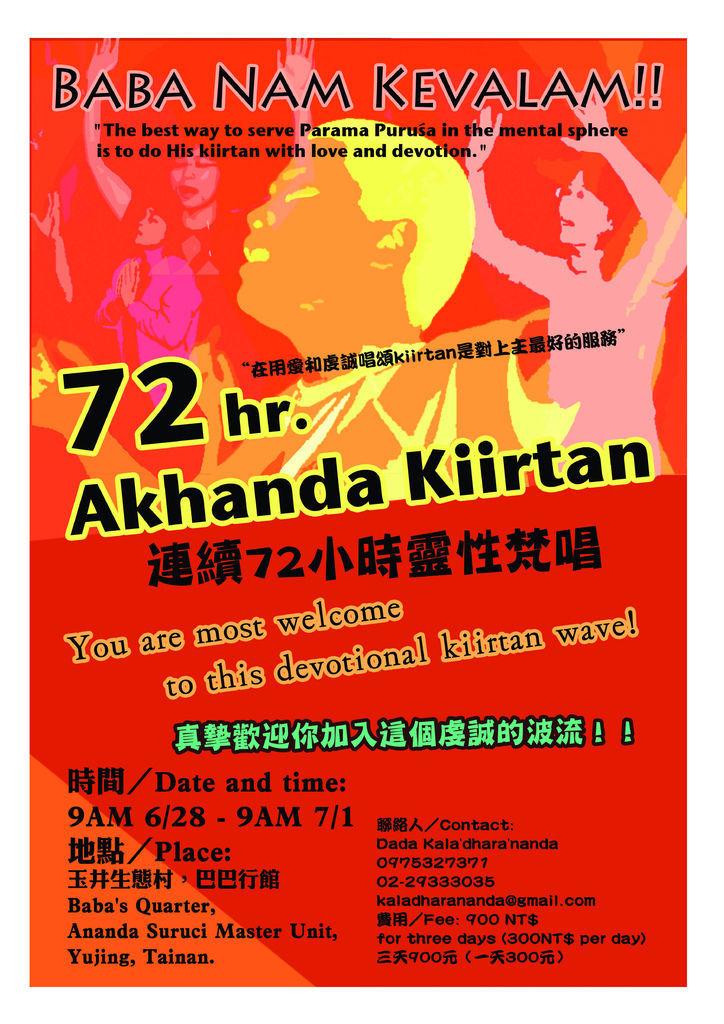 72 hours Taiwan Akhanda Kiirtan - 2012 (1)