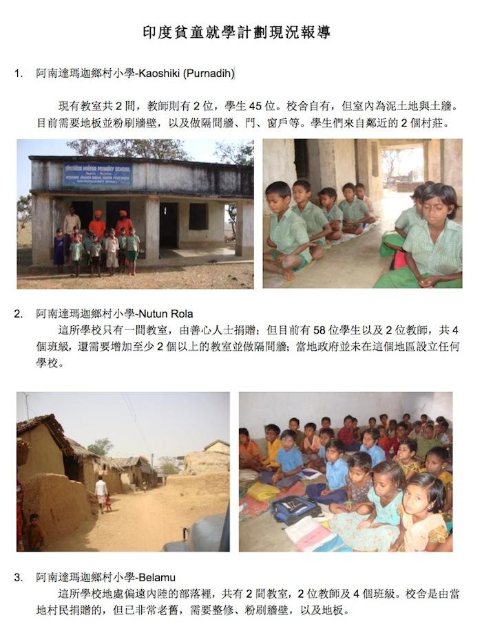 Village Schools-1