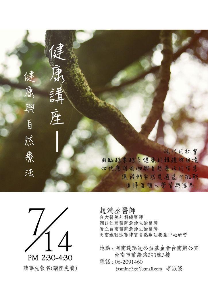 健康講座-01