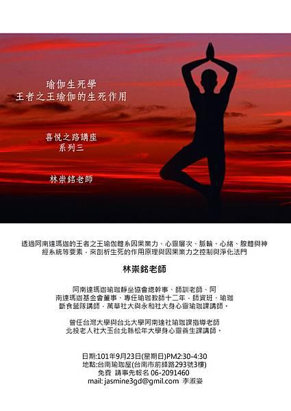 喜悅之路3-01 (2)
