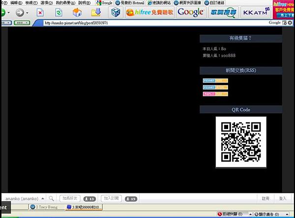 螢幕快照 2011-04-05 上午1.00.25.png