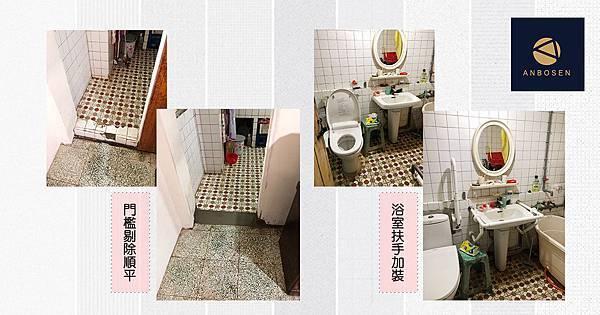 20180320 浴室施工(填平%26;扶手).jpg