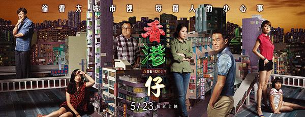 香港仔01