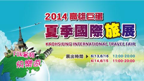2014高雄巨蛋國際旅展