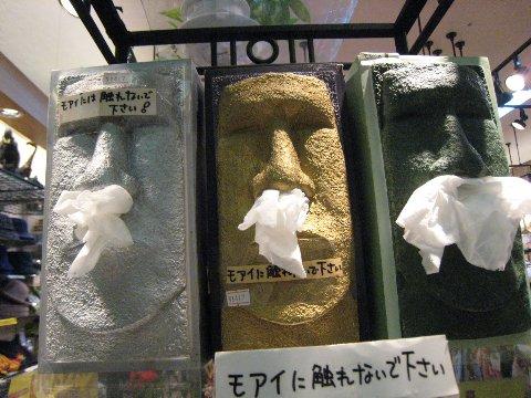 鼻涕面紙盒..很好笑~XD