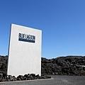 Blue Lagoon門口