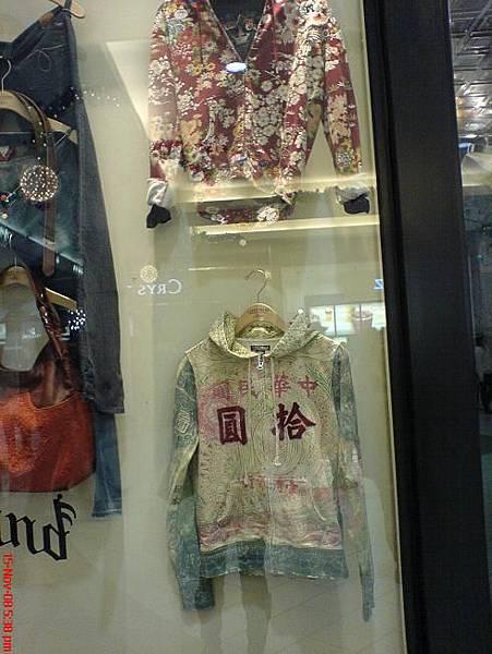 愛台灣的外套