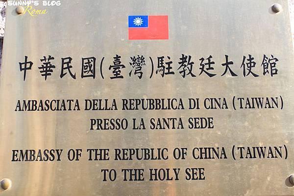 Taiwan Embassy01.jpg