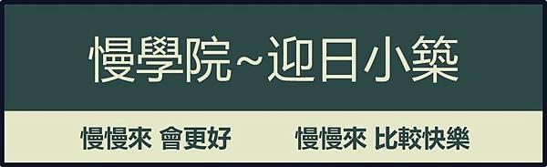 慢學院~迎日小築.jpg
