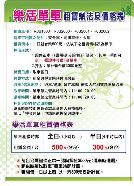 樂活單車租賃辦法及價格表A1.jpg