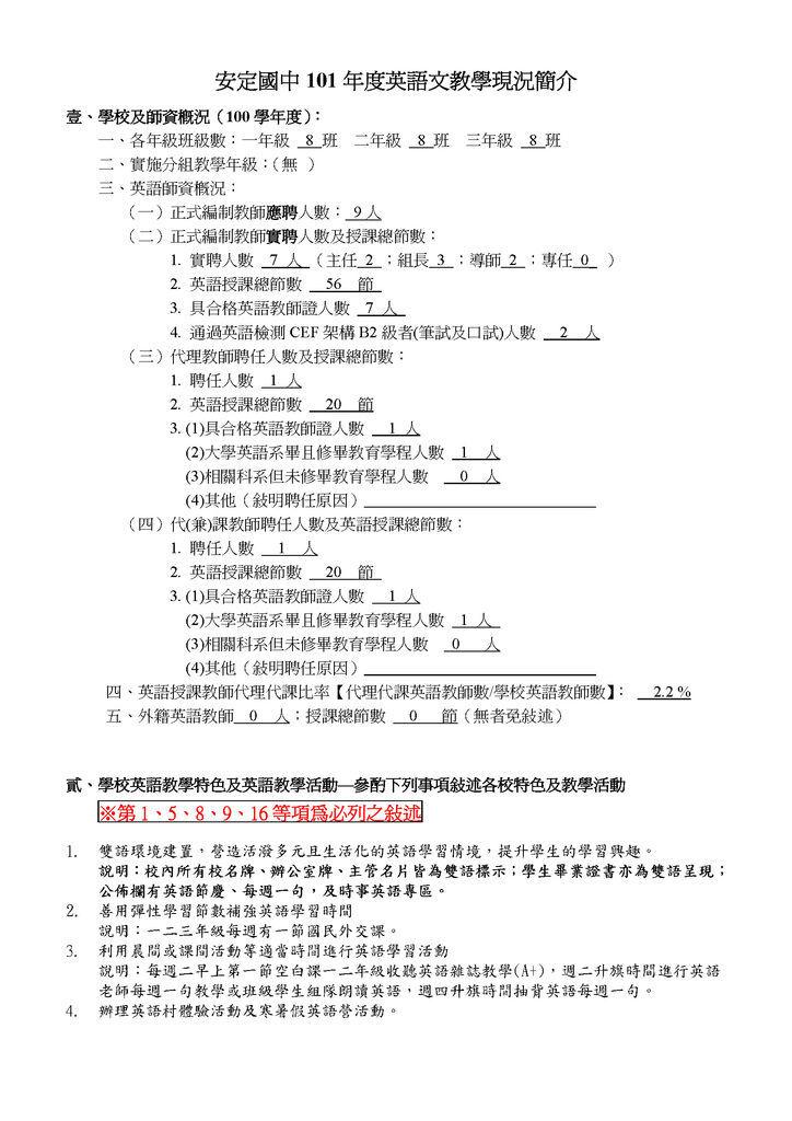100學年度安定國中英語教學簡介_頁面_1