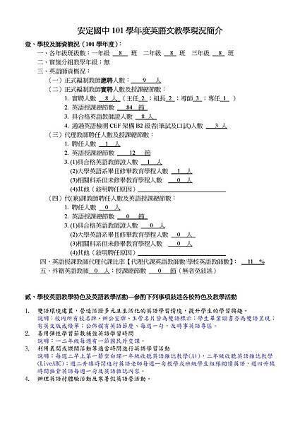 101學年安定國中英語教學簡介_頁面_1
