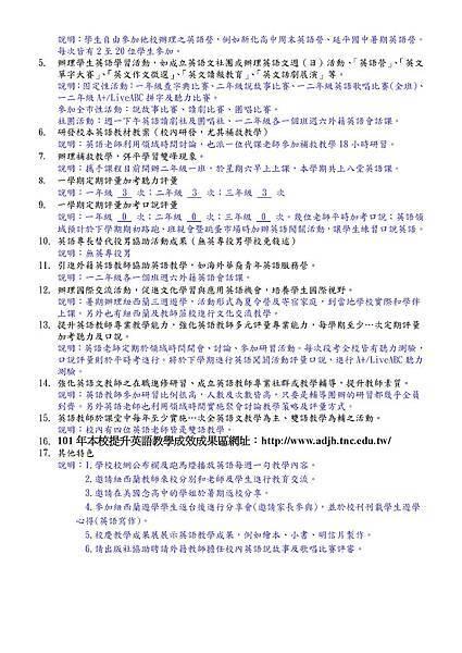 101學年安定國中英語教學簡介_頁面_2