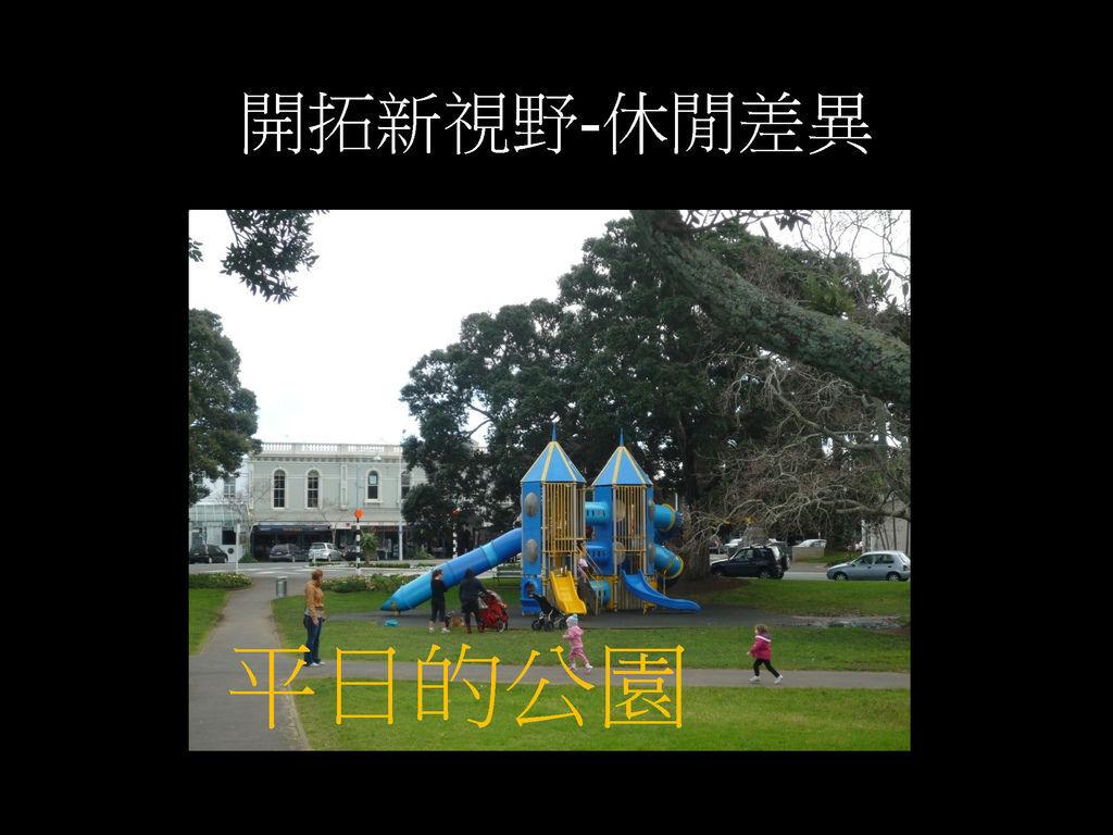 紐西蘭遊學簡報_頁面_04
