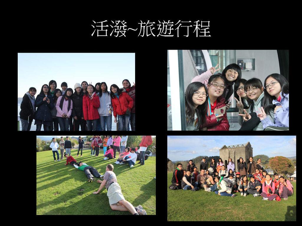 紐西蘭遊學簡報_頁面_10