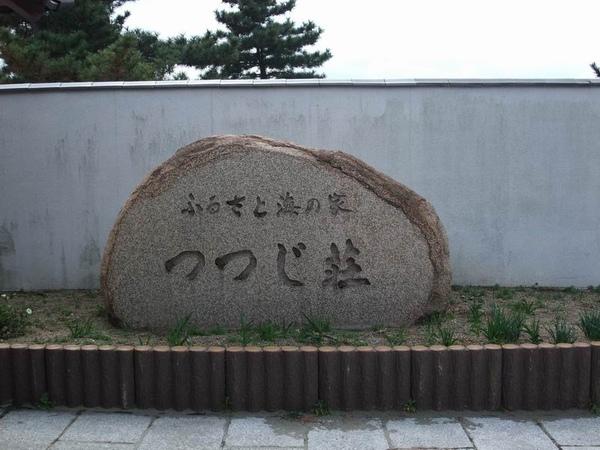 調整大小2009日本行 590.jpg