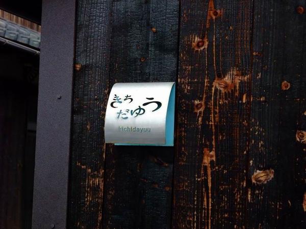 調整大小2009日本行 503.jpg
