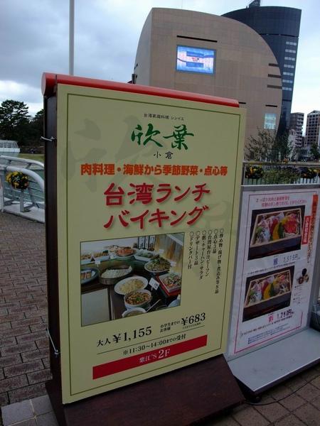 調整大小旋轉 重新曝光 2009日本行 639.jpg
