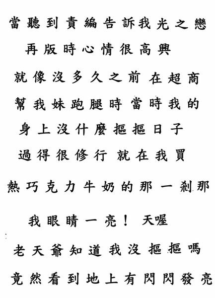 光之戀再版感謝文章 2.jpg