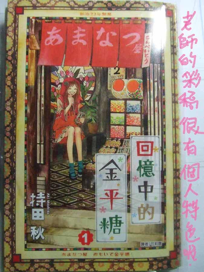 回憶中的金平糖 書本.jpg