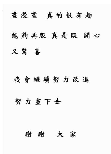 出租愛情再版文章3.jpg