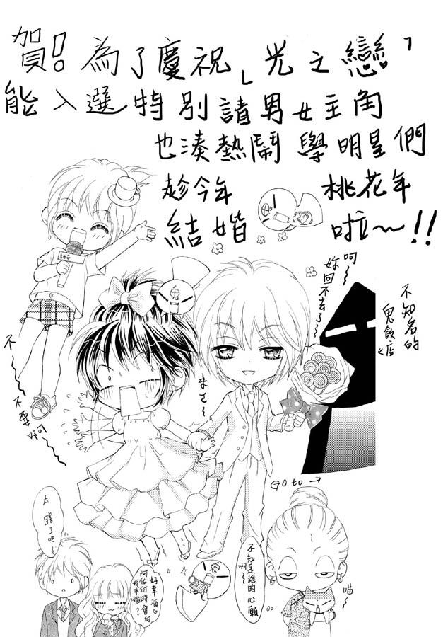 慶祝入選   阿寶阿澤趁桃花年 昏頭去.jpg