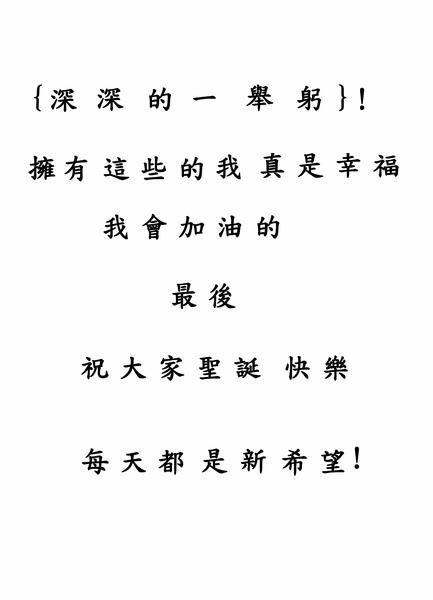 光之戀再版感謝文章 7.jpg