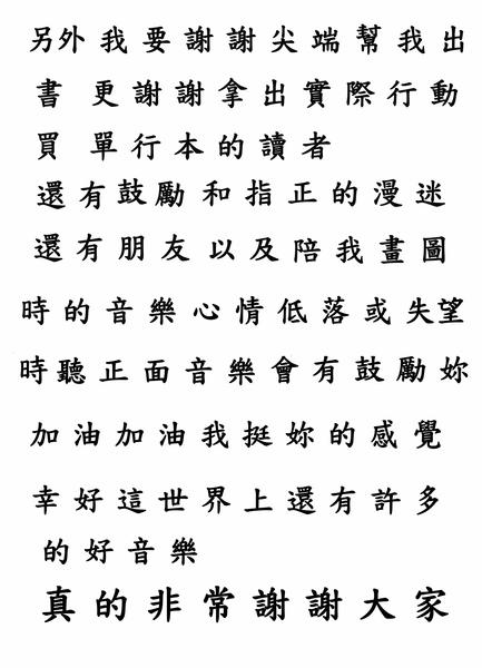 光之戀再版感謝文章 6.jpg