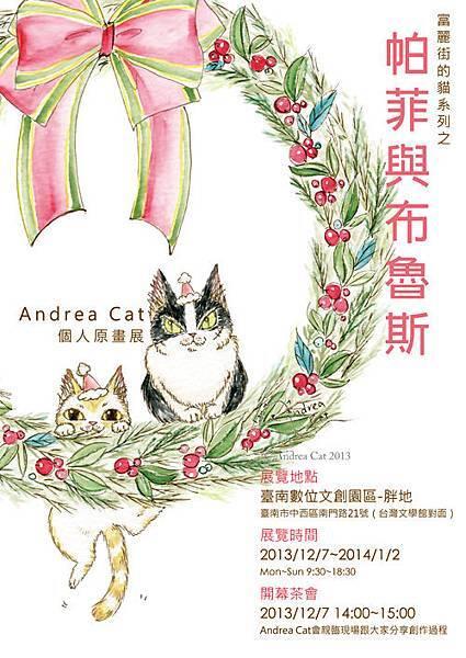 畫展海報-台南