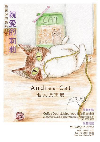 貓雜貨咖啡館展覽