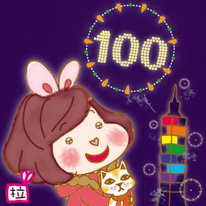 100年新年快樂!!