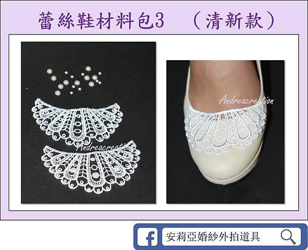 diy shoe pkt 3.jpg