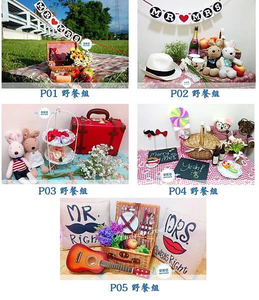 picnic set summary.jpg