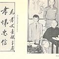 蔣總統畫傳4510-6蔣孝文讀軍校
