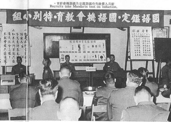 中國陸軍畫刊5601-3埔頂新訓.jpg
