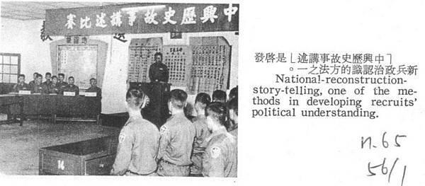 中國陸軍畫刊5601-4埔頂新訓政治課-2.jpg