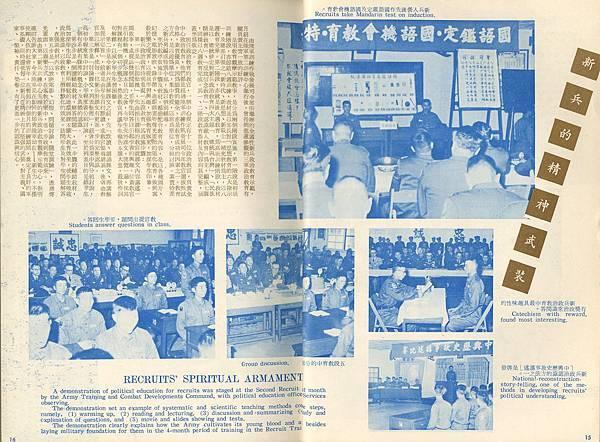 中國陸軍畫刊5601埔頂新訓.jpg