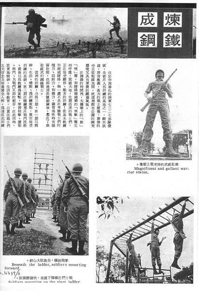 中國陸軍畫刊5903-1善化新訓中心.jpg