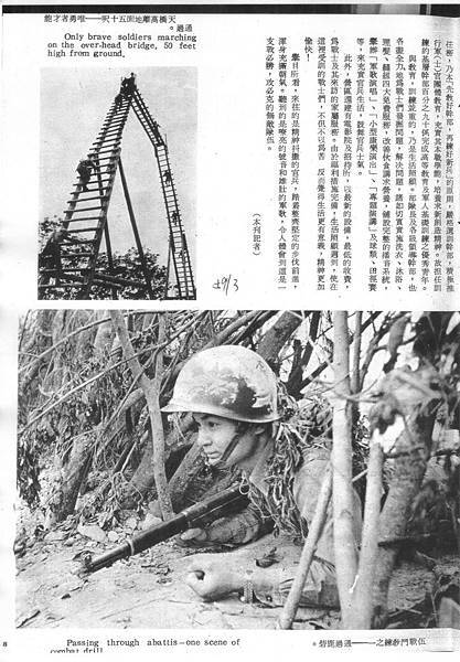 中國陸軍畫刊5903-2善化新訓中心.jpg