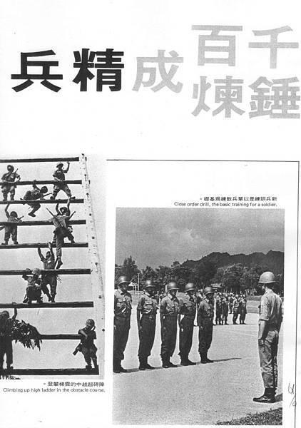 中國陸軍畫刊6109-1光隆新訓.jpg