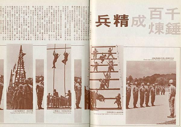 中國陸軍畫刊6109-1光隆營區新訓.jpg