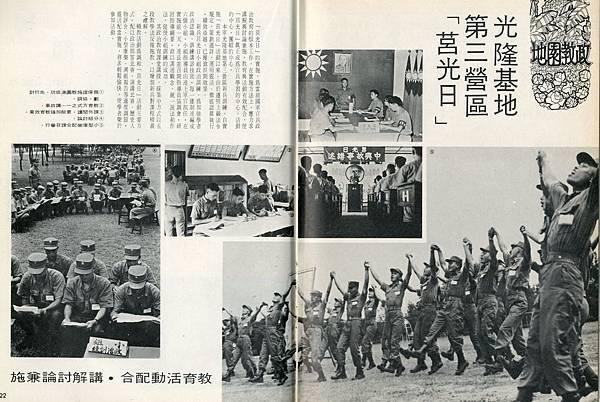 中國陸軍畫刊6111-3光隆營區新訓.jpg