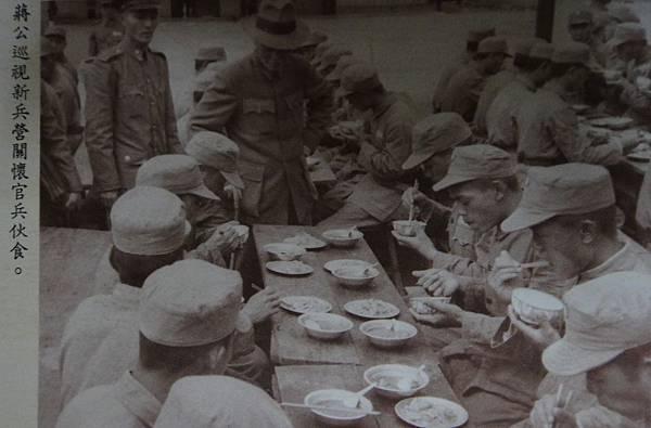 先總統蔣公與台灣7510-1新訓新兵用餐.jpg