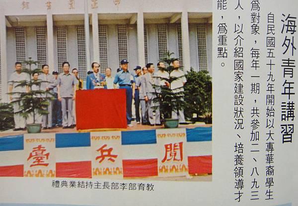 學生軍訓五十年(67年版)-43海青會沿革