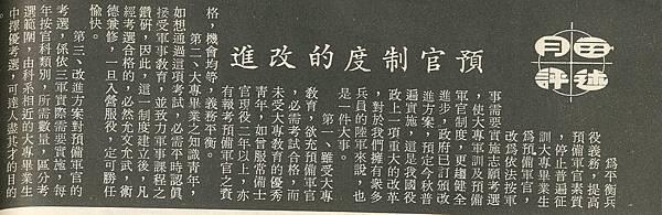 中國陸軍畫刊5603預官改考選