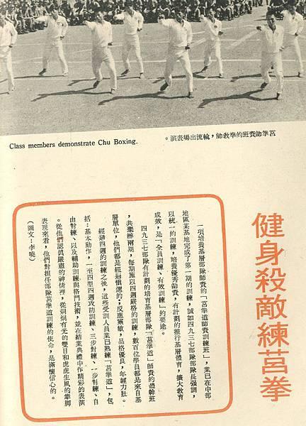 中國陸軍畫刊6009莒拳跆拳-3