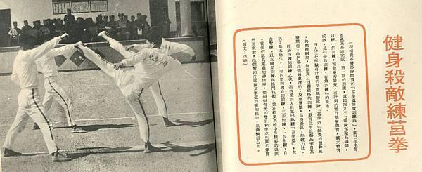 中國陸軍畫刊6009莒拳跆拳-2